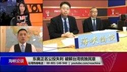 海峡论谈:东京奥运正名公投失利 破解台湾统独民意