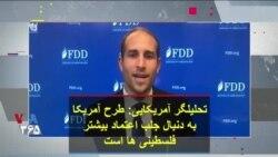 تحلیلگر آمریکایی: طرح آمریکا به دنبال جلب اعتماد بیشتر فلسطینی ها است