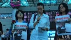 李明哲妻台胞证被吊销 北京寻夫无法成行