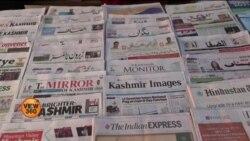 جمّوں و کشمیر کے صحافتی اداروں کی مشکلات میں اضافہ