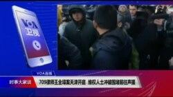 VOA连线(申华):709律师王全璋案天津开庭 维权人士冲破围堵前往声援