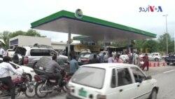 ہڑتال ختم لیکن ایندھن کی قلت سے لوگ پریشان
