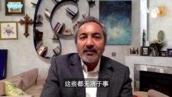 专访众院亚太小组主席(2):谈北京散布的虚假信息与新冠疫情下的美中关系