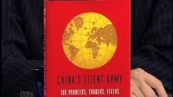 时事大家谈: 中国的沉默大军--商业手段征服世界