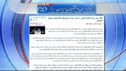 """انتقاد وزارت کشور ایران از """"اطلاعیه جعلی"""" صدا و سیما"""