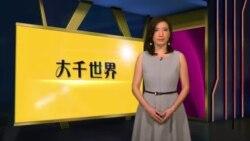 美国万花筒:等不到工作签证的中国留学生;中国集装箱神奇变身;加州山火烧毁名人豪宅