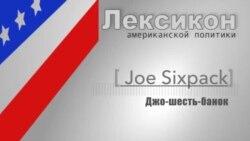 «Джо-шесть-банок»