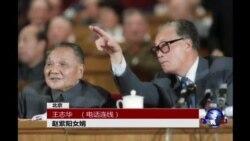 VOA连线:赵紫阳逝世十年未下葬,家属感伤