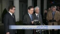 نتیجه ملاقات رهبران آمریکا و کره شمالی چه خواهد بود؟