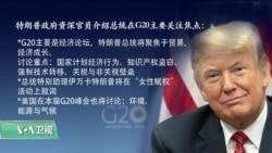 白宫要义(黄耀毅):特朗普警告伊朗勿对美发动攻击