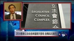 VOA连线:2016香港立法会选举星期天登场 选情战况激烈