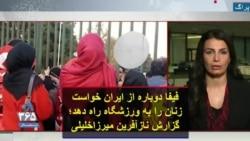 فیفا دوباره از ایران خواست زنان را به ورزشگاه راه دهد؛ گزارش نازآفرین میرزاخلیلی