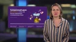 Как Россия погружается в коммунальные долги