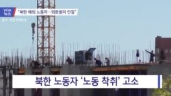 "[VOA 뉴스] ""북한 해외 노동자…외화벌이 인질"""