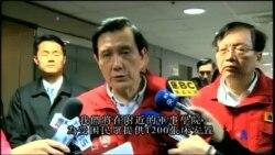 2016-02-06 美國之音視頻新聞: 台灣地震造成至少11人死亡