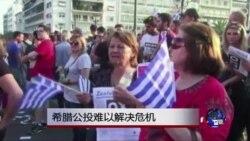 希腊公投难解危机 欧洲一体化再临考验