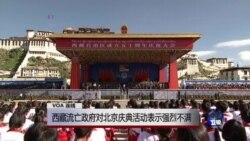 VOA连线:西藏流亡政府对北京庆典活动表示强烈不满