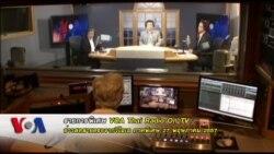 VOA Thai Radio on TV ข่าวสดสายตรงจากวีโอเอภาคพิเศษ 27 พ.ค.57