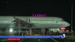گزارش از هواپیمایی که در هند رستوران شده است