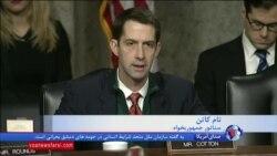 چهار سفیر سابق آمریکا درباره نفوذ ایران در خاورمیانه، در سنای آمریکا شهادت دادند