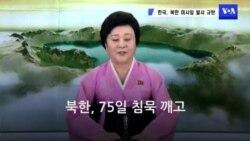 북한 신형 ICBM 발사...한국, 강력 규탄