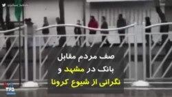 کرونا در ایران | صف مردم مقابل بانک در مشهد و نگرانی از شیوع کرونا