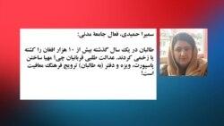 دیدگاهها در مورد کنفرانس پروسۀ کابل