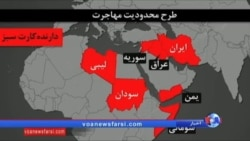 حاشیه های لغو ویزا؛ چند ایرانی دیگر از حضور در آمریکا محروم شدند