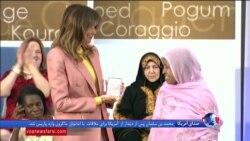 ۱۰ فعال زن از بانوی نخست آمریکا جایزه ویژه زنان شجاع را دریافت کردند
