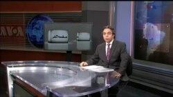صفحه آخر ۲۹ سپتامبر ۲۰۱۷: رانت و پارتی بازی در جمهوری اسلامی