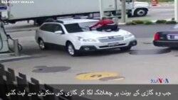 بہادر خاتون نے گاڑی چوری ہونے سے بچا لی