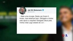 巴西總統接受手術 副總統代理總統職務