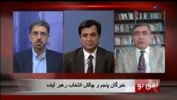 افق نو ۳۱ مه: خبرگان پنجم و چالش انتخاب رهبر آینده