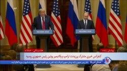 پرزیدنت ترامپ: آمریکا و روسیه در حفظ امنیت اسرائیل به این کشور کمک میکنند