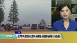 VOA连线(许湘筠):近2万人因加州北部大火撤离,优胜美地旅客计划生变