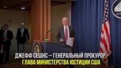 Джеф Сешнс: справка