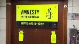 抵不過國安法大棒國際特赦宣佈遷出香港