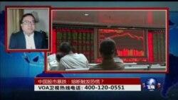 时事大家谈: 中国股市暴跌:熔断触发恐慌?