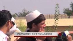 伊斯兰国武装分子装难民进入东阿富汗