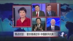 VOA卫视(2014年5月23日 第二小时节目)