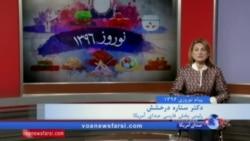 پیام نوروزی رئیس بخش فارسی صدای آمریکا