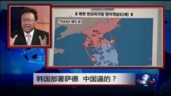 焦点对话:韩国部署萨德,中国逼的?