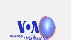 VOA國際60秒(粵語): 2014年11月12日