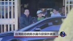 台湾前总统陈水扁周一保外就医