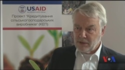 USAID допомагає створити в Україні мережу кредитних спілок для фінансування фермерських господарств. Відео