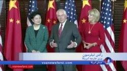 دیدار وزیر خارجه آمریکا و معاون نخست وزیر چین در واشنگتن