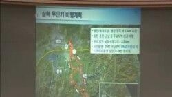 南韓:在韓境內墜毀的無人機來自北韓