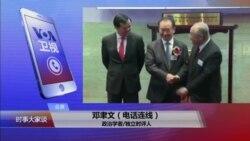 VOA连线(邓聿文):传被边控股票大跌,王健林陷入危机?