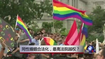 焦点对话:同性婚姻合法化,最高法院越权?
