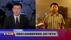 VOA连线:刘晓波大连故居被军事禁区 刘霞下落不明
